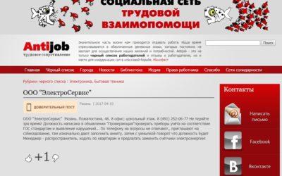 Отзыв ООО «ЭлектроСервис»мошенники по замене электросчетчиков