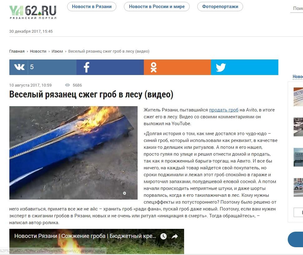 Веселый-рязанец-сжег-гроб-в-лесу-видео