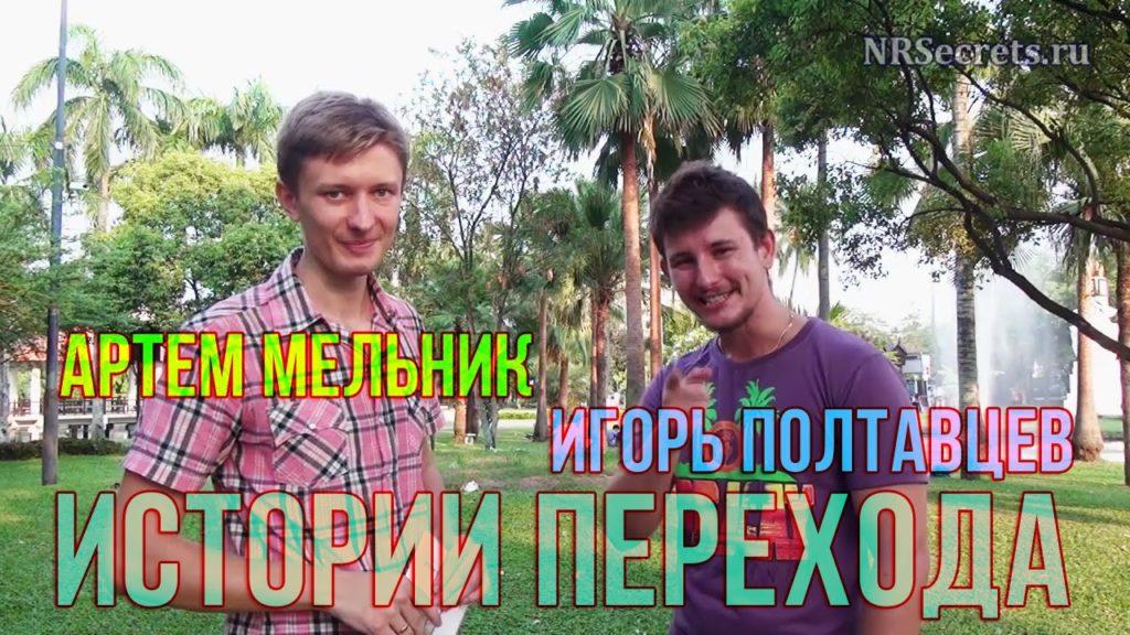 Мошенник Игорь Полтавцев