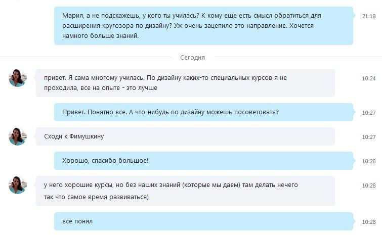 Мария Налобина основатель курсов Staff-online