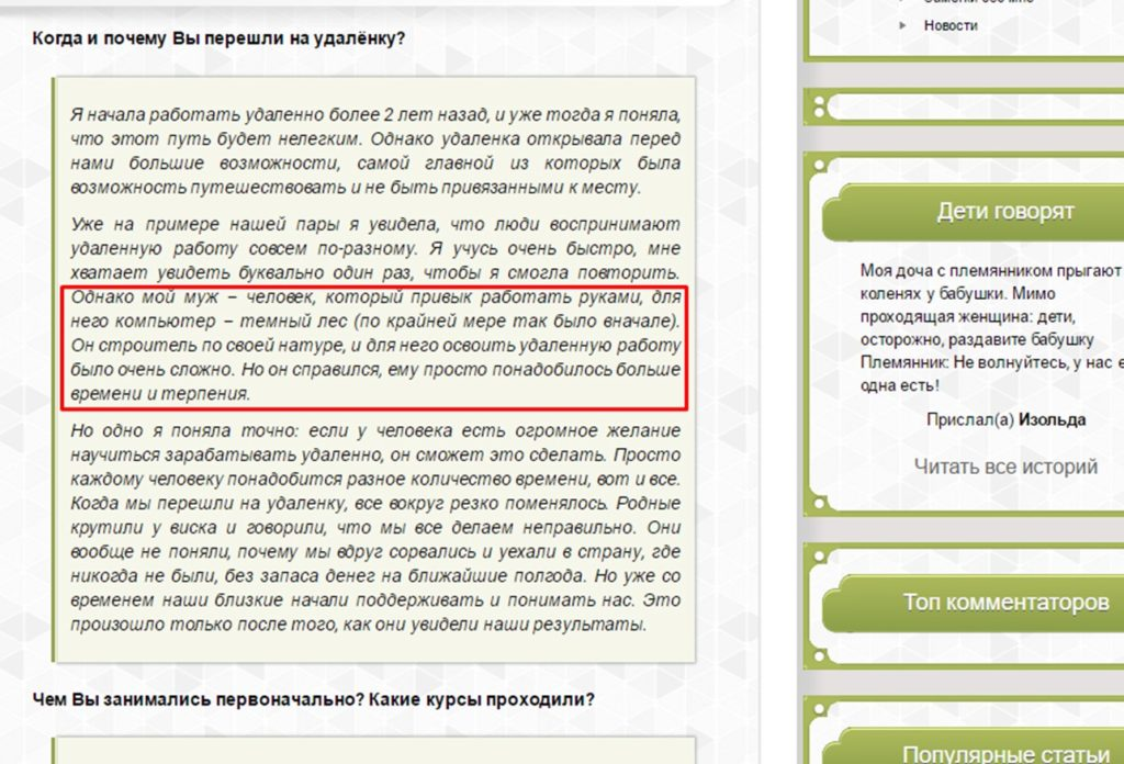 Мария Налобина говорит о муже Владимире