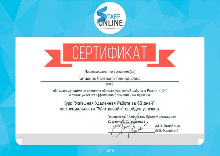 Сертификат курсов Staff Online