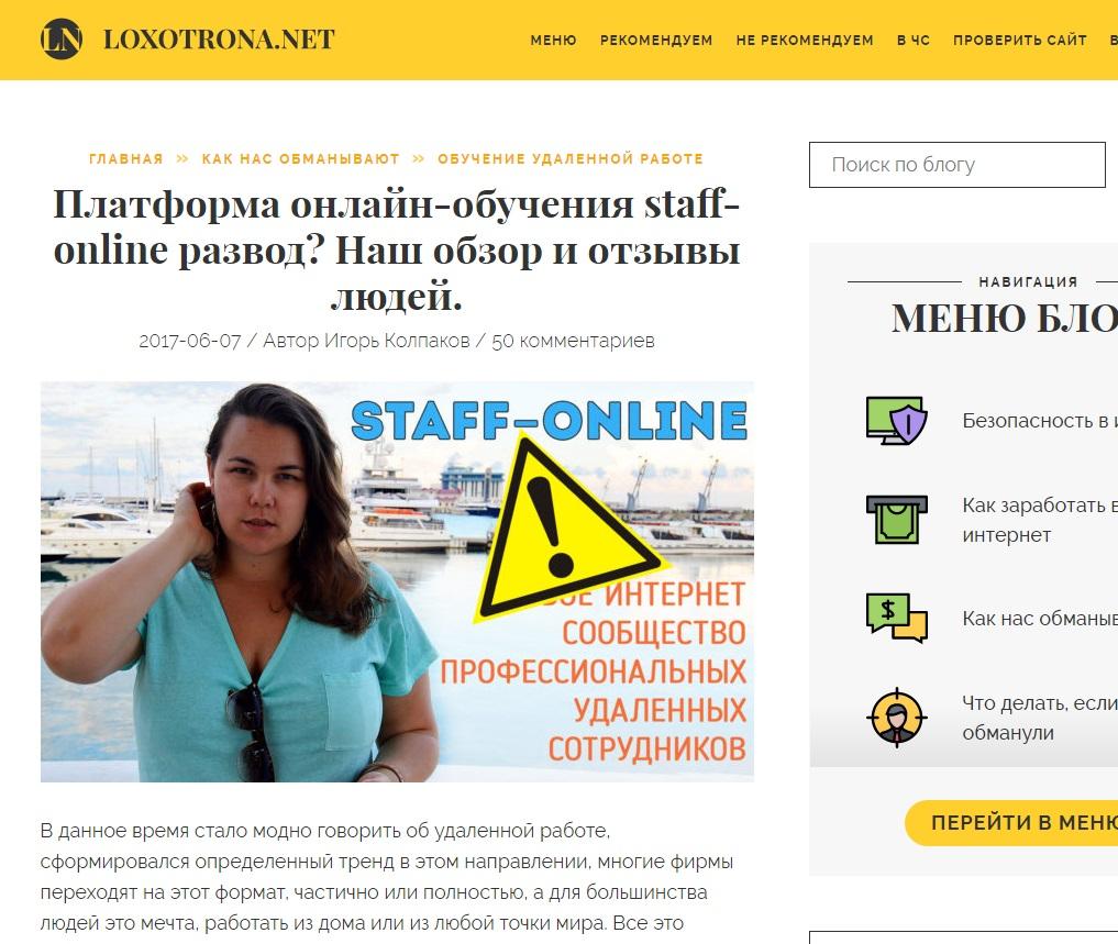 Staff online Лохотрон Мария Налобина