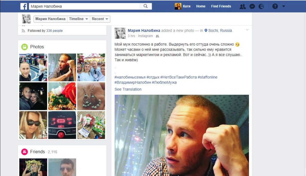 Владимир Налобин строитель - маркетолог staff online
