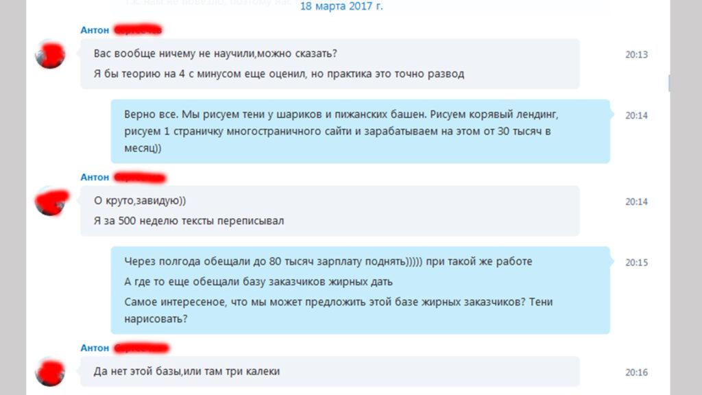 Вымышленная база работодателей staff online