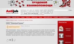 """Отзыв ООО """"ЭлектроСервис""""мошенники по замене электросчетчиков"""