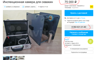 """Отзыв камера для скважин компания """"ВИДЕО"""" 950-631-01-60 камера сгнила развалилась за месяц"""