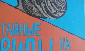 Скачать Аудиокнигу В. Пелевин – Столыпин