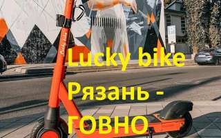 Отзыв прокат Lucky Bike Рязань – Полное ДНО, украдет у вас деньги