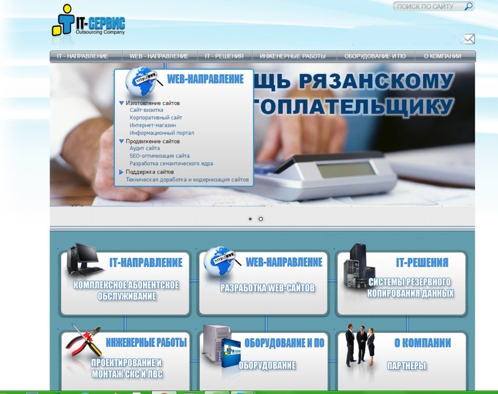 Вакансии ИТ Рязань, слесарь по компьютерам.