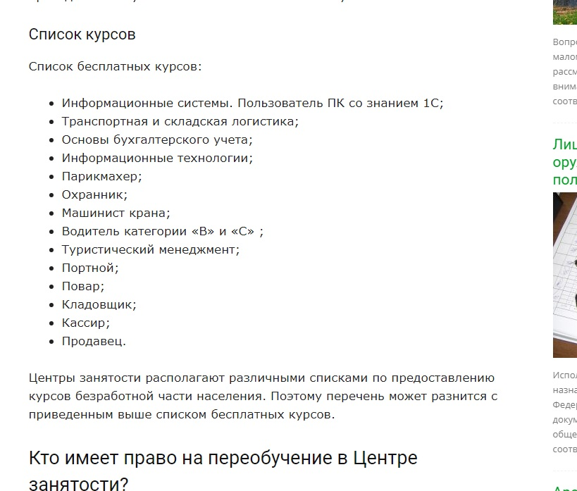 вакансии на переобучение в центре занятости населения в Рязани