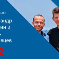 Александр Редькин и Игорь Полтавцев мошенники