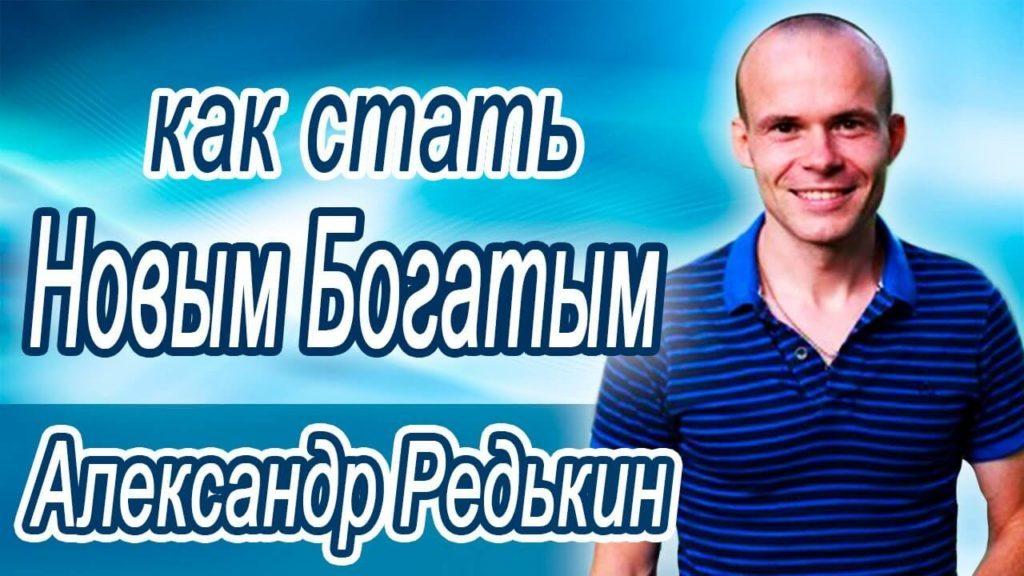 Александр Редькин мошенник
