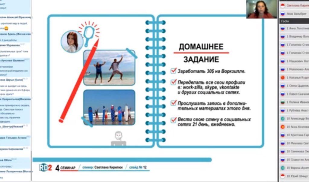 Обзор тренинга работа дома 2