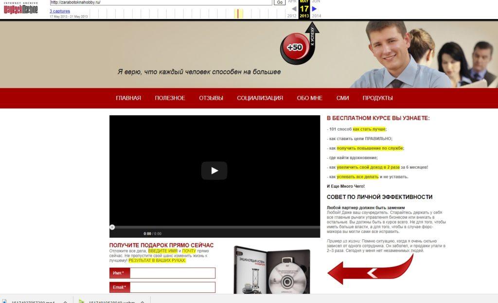 Сайт мошенника Игоря Полтавцева