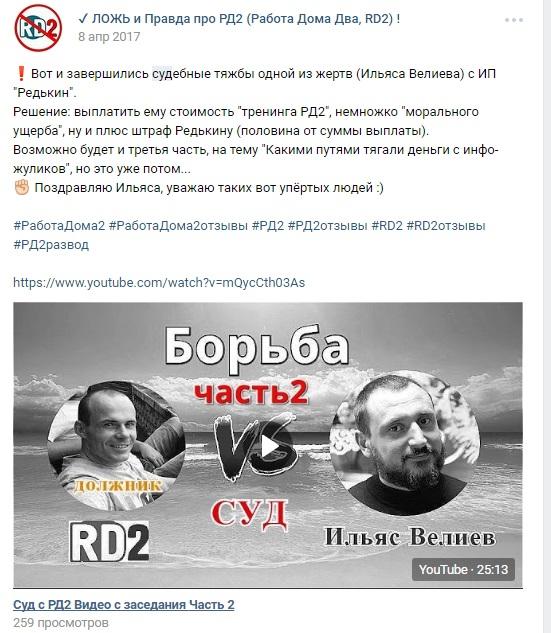 Суд над Александром Редькиным
