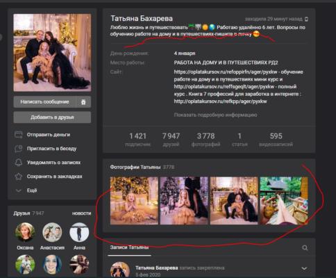 рекламная страница адепта тренинга работа дома 2 татьяна бахарева