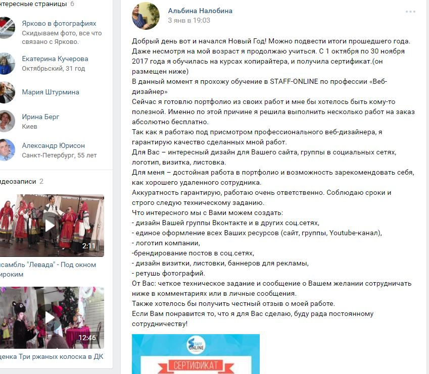 отзыв учеников школы staff-online