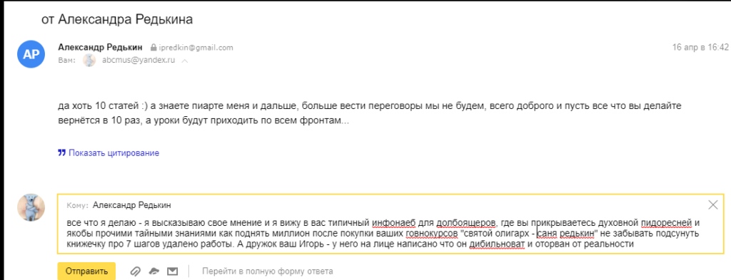 Александр Редькин святой олигарх доволен чернухой