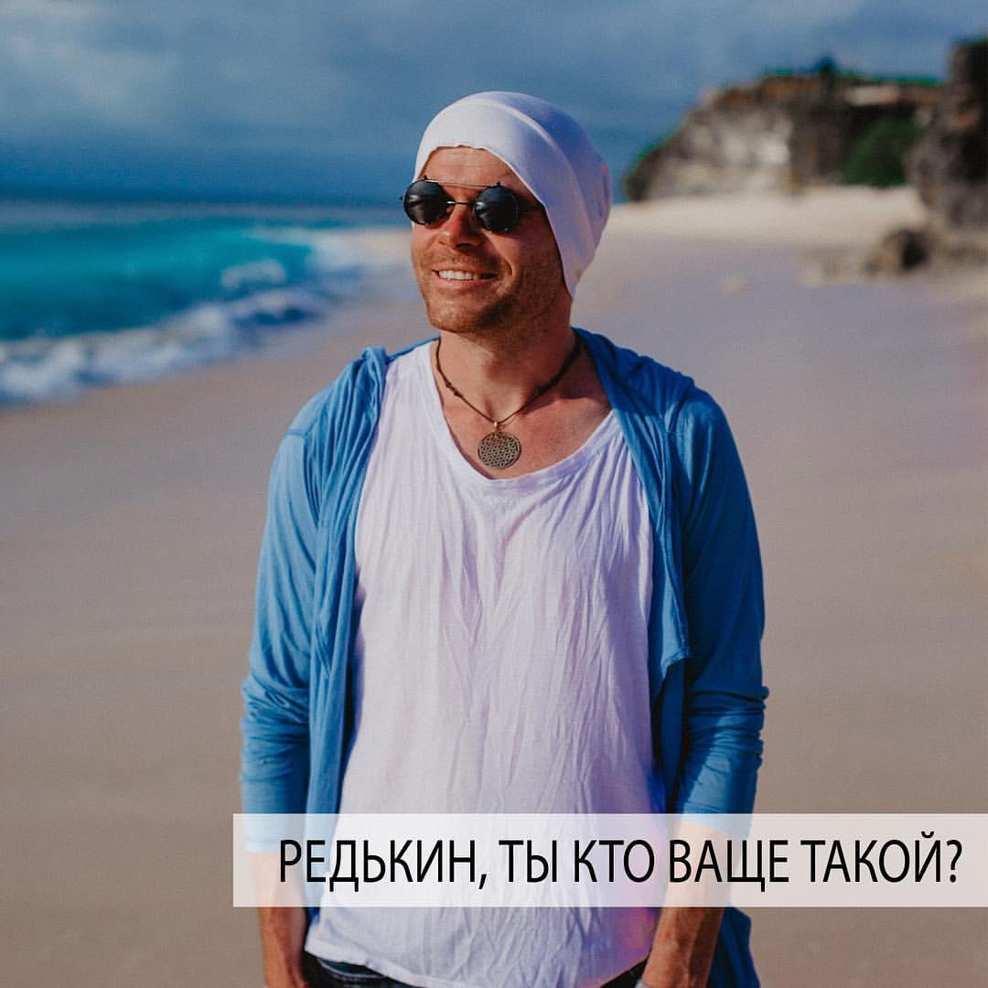 Александр Редькин святой олигарх мошенник