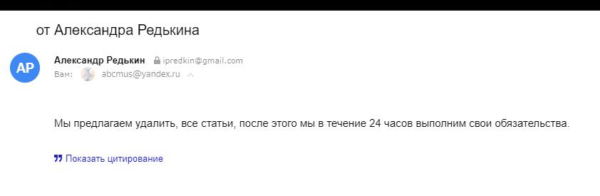 Угрозы за клеветы от Александра Редькина