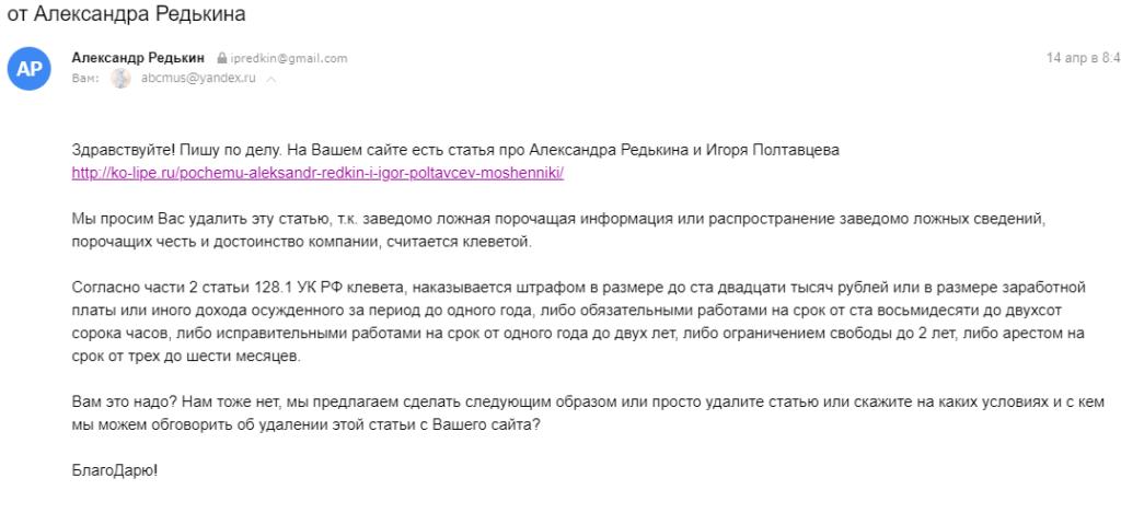 Попытка Александра Редькина удалить порочащую о себе информацию