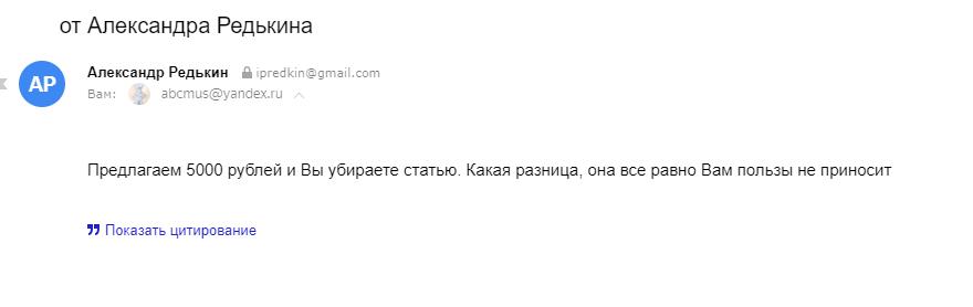 попытка удалить стать за 5000 рублей
