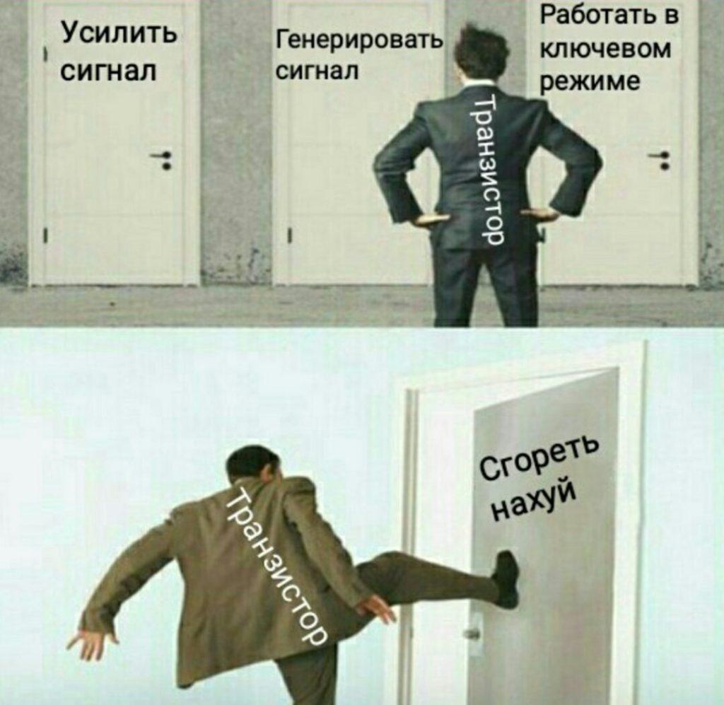 Режимы работы транзистора по версии Сергофана ko-lipe.ru