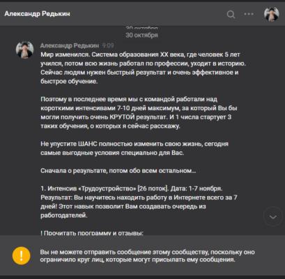 Александр Редькин святой олигарх инфоцыган