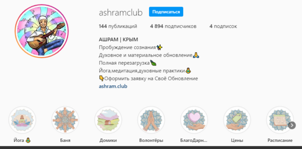 Ашрам в крыму Александр Редькин