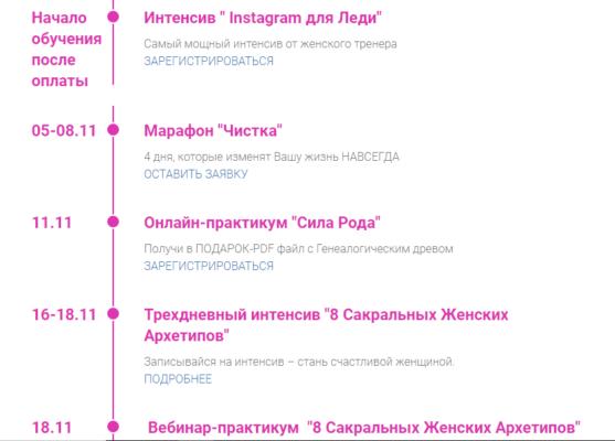 Елена Поздеева Александр Редькин шизотерики