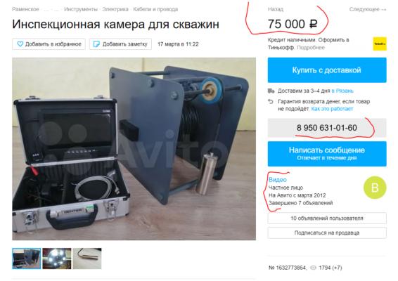 Инспекционная камера для скважин фирма видео 8950-631-0160