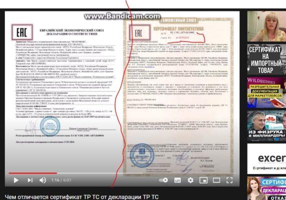 чем отличается сертификат РТ ТС от декларации РТ ТС