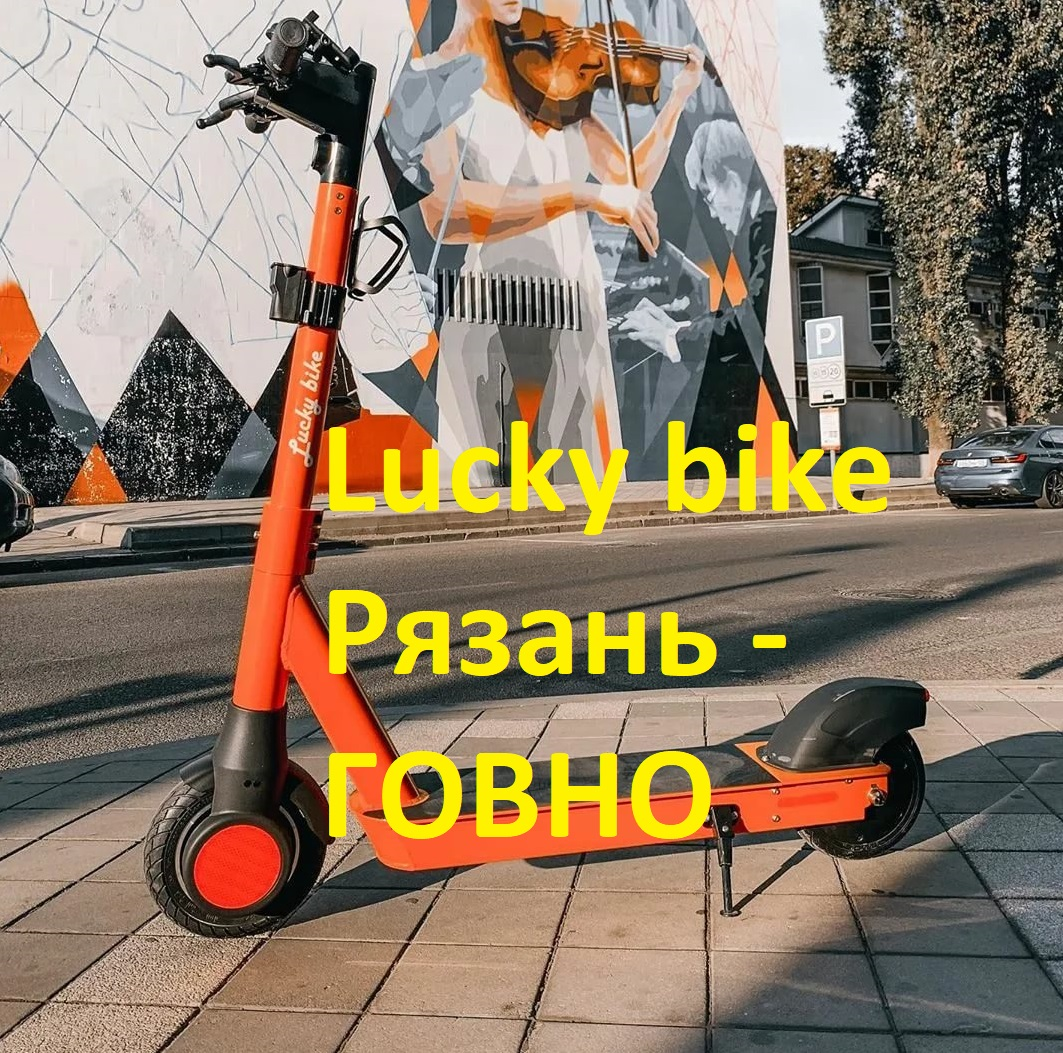 Отзыв lucky bike Рязань говно