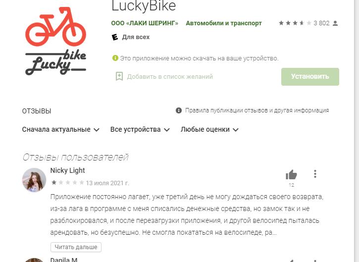 отзыв lucky bike негативный отзывы Play market