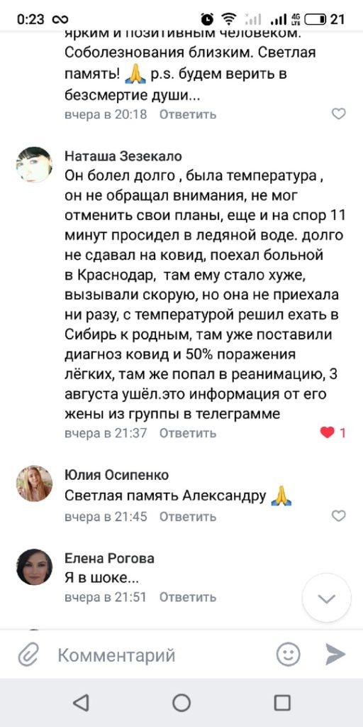 Причина Смерти Александра Редькина 2021