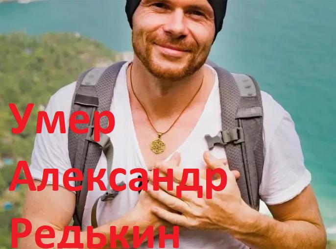 Умер Александр Редькин причины смерти что случилось covid 2021