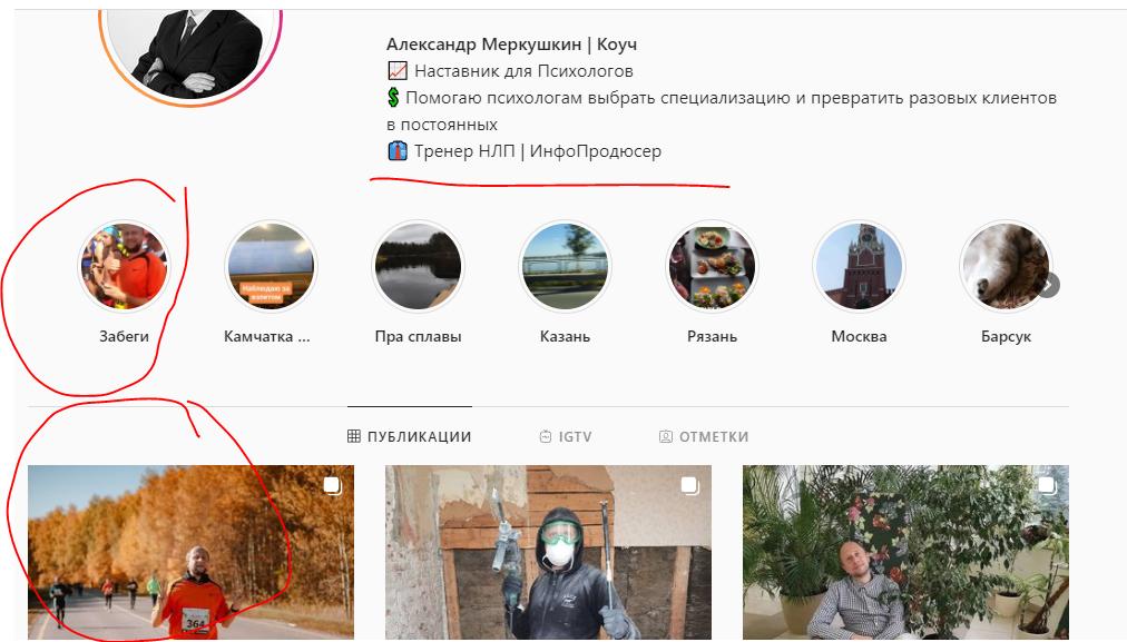 Александр Меркушкин НЛП тренер психолог бегун