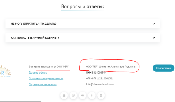 ООО РЕЛ Школа имени Александра Редькина переименовали