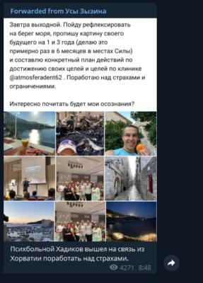 Психбольной Хадиков вышел на связь из Хорватии