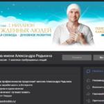 Школа имени Александра Редькина скачать тренинг отзывы